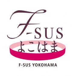 F-SUSよこはま セミナールーム予約案内